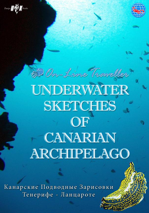 Канарские Подводные Зарисовки