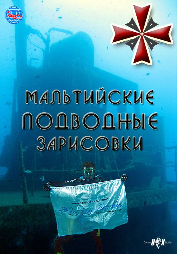 Мальтийские Подводные Зарисовки